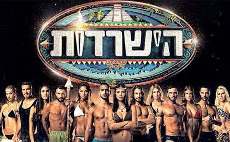 The Israeli contestants of Survivor with the logo in Hebrew behind them